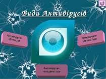 Види Антивірусів Антивіруси- -фільтри Антивіруси- -детектори Антивіруси- -вак...