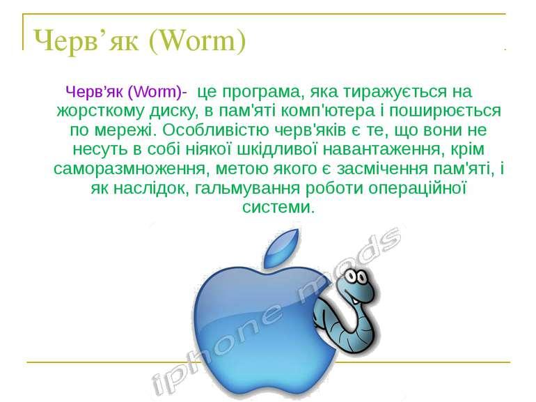 Черв'як (Worm) Черв'як (Worm)- це програма, яка тиражується на жорсткому дис...