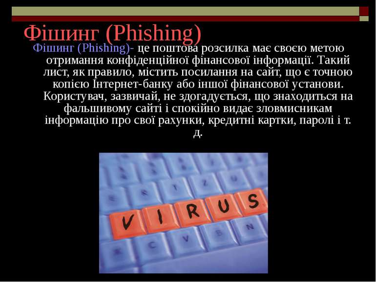Фішинг (Phishing) Фішинг (Phishing)- це поштова розсилка має своєю метою отри...