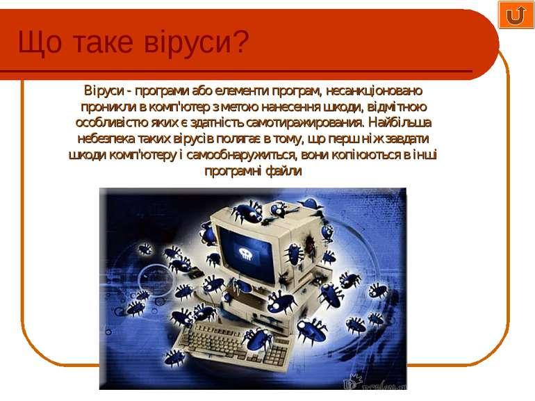 Що таке віруси? Віруси - програми або елементи програм, несанкціоновано прони...