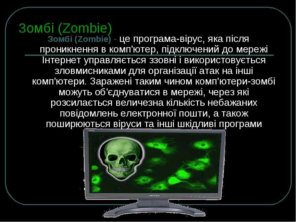 Зомбі (Zombie) Зомбі (Zombie) - це програма-вірус, яка після проникнення в ко...