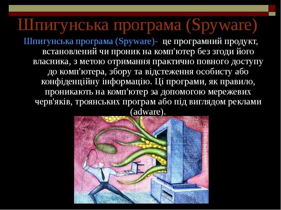 Шпигунська програма (Spyware) Шпигунська програма (Spyware)- це програмний п...