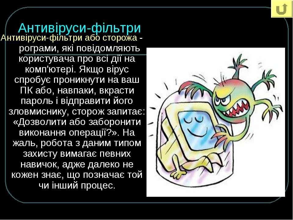 Антивіруси-фільтри Антивіруси-фільтри або сторожа - програми, які повідомляют...