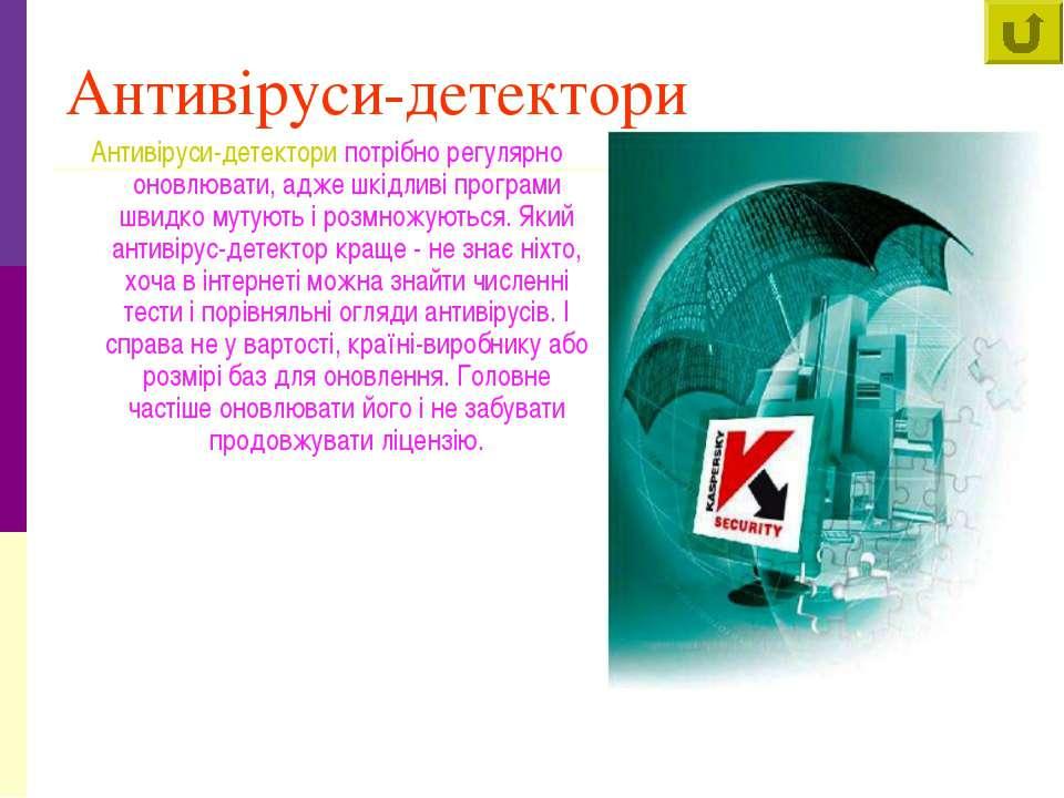 Антивіруси-детектори Антивіруси-детектори потрібно регулярно оновлювати, адже...