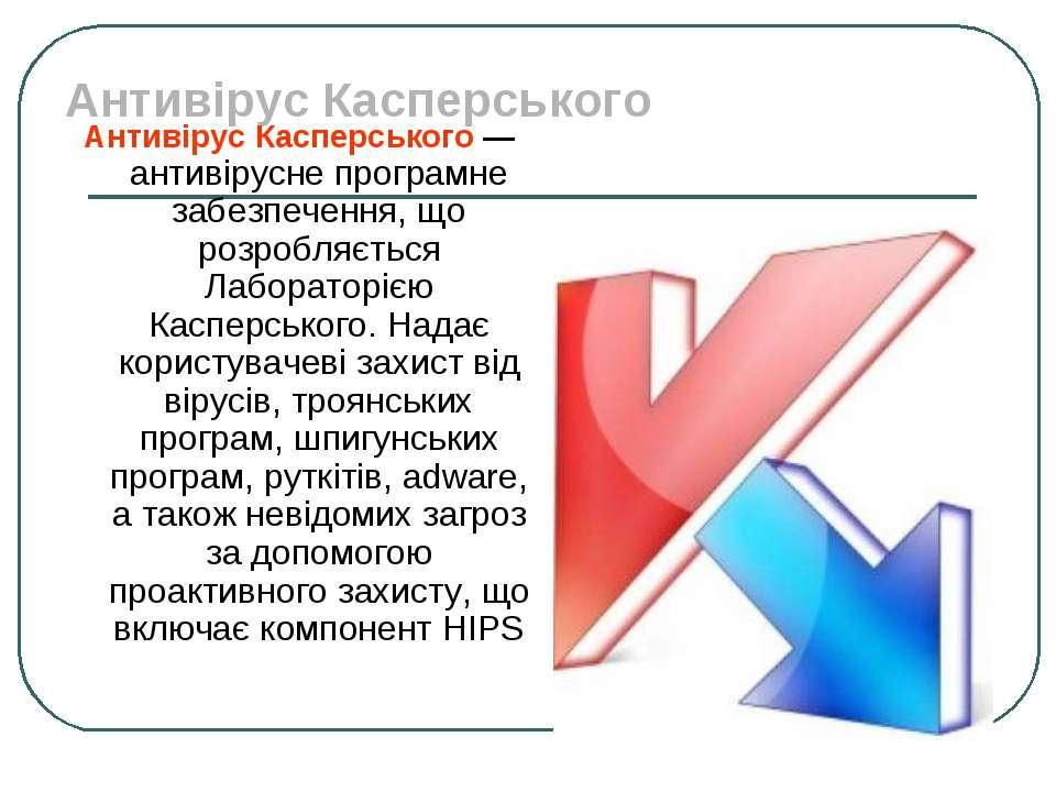 Антивірус Касперського Антивірус Касперського —антивірусне програмне забезпеч...