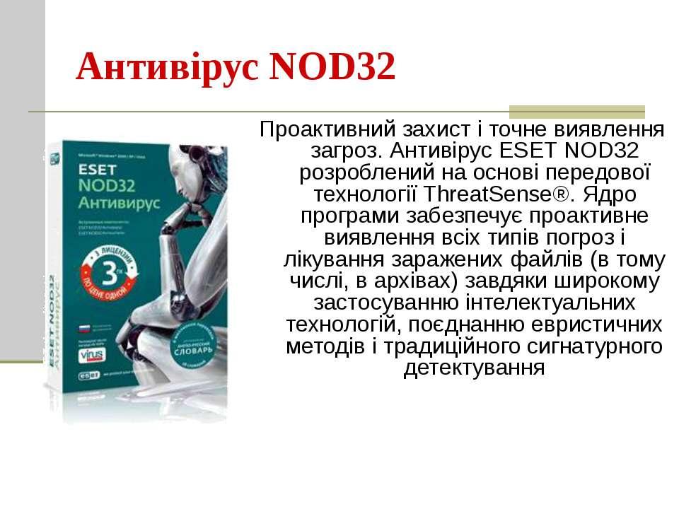 Антивірус NOD32 Проактивний захист і точне виявлення загроз. Антивірус ESET N...