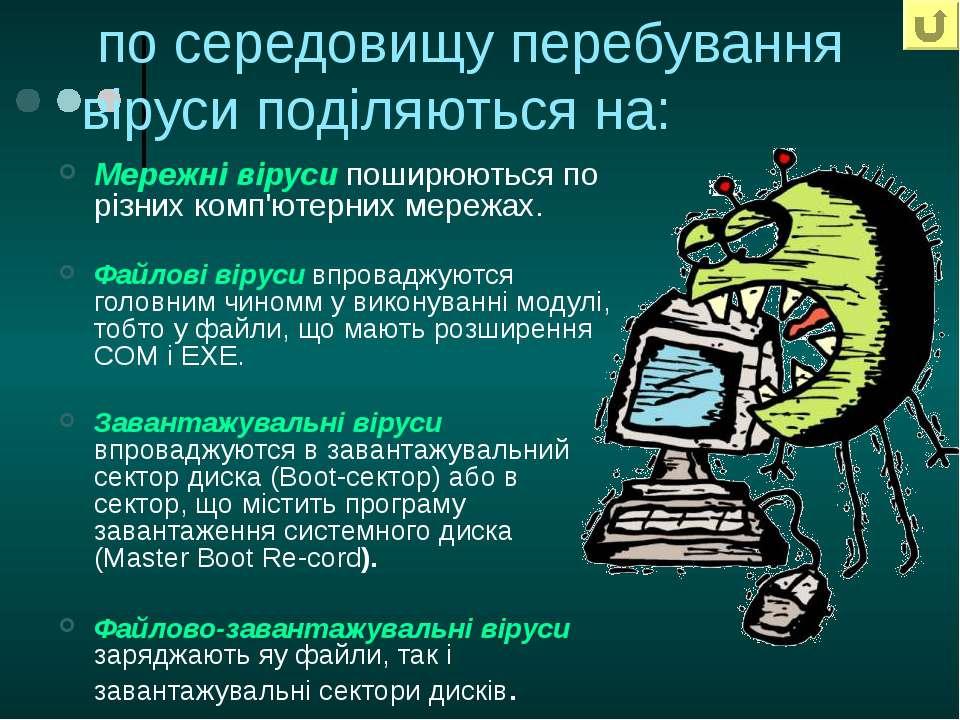 по середовищу перебування віруси поділяються на: Мережні віруси поширюються п...