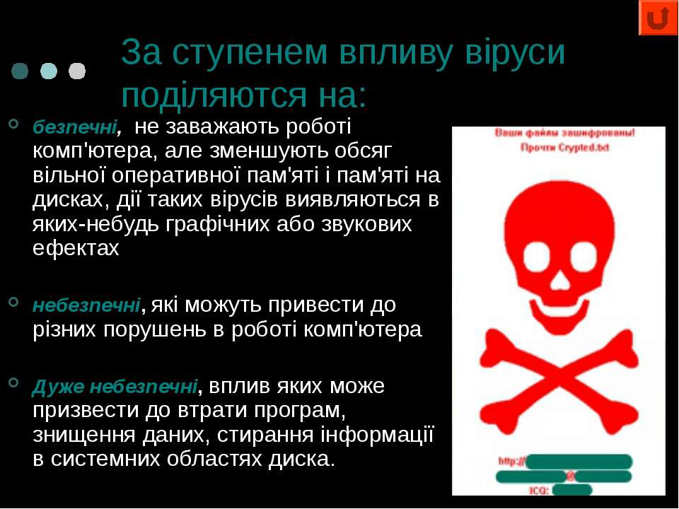 За ступенем впливу віруси поділяются на: безпечні, не заважають роботі комп'...