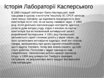 Iсторiя Лабораторії Касперського В 1989 старший лейтенант Євген Касперський, ...