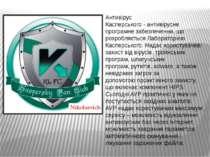Антивірус Касперського-антивірусне програмне забезпечення, що розробляється...