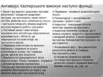 Антивiрус Касперського виконуєнаступні функції: • Захист від вірусів і шкідл...
