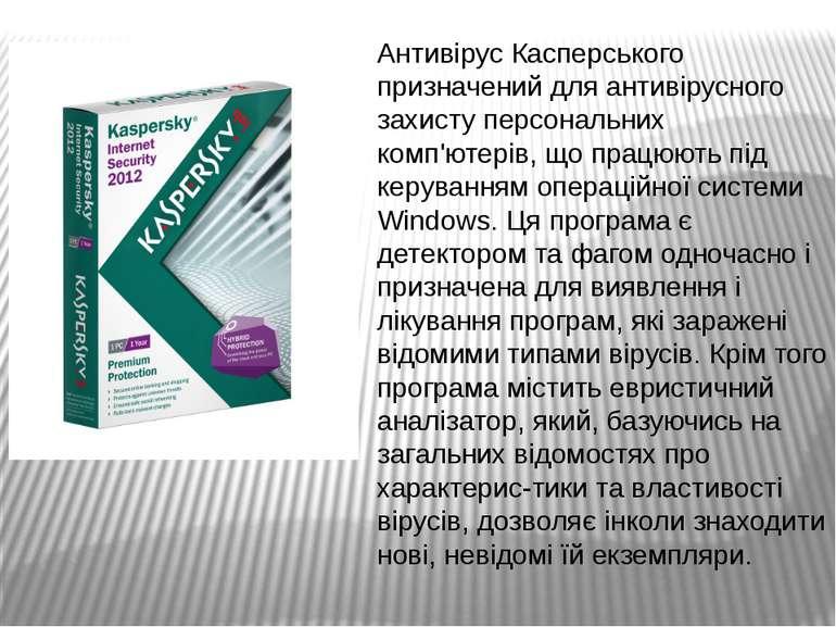 Антивірус Касперського призначений для антивірусного захисту персональних ком...
