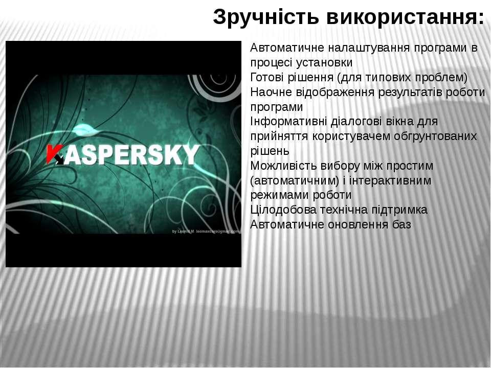 Зручність використання: Автоматичне налаштування програми в процесі установки...