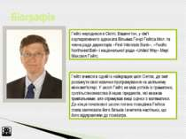У 1999р, Білл Гейтс написав книгу «Бізнес зі швидкістю думки» (Business @ the...