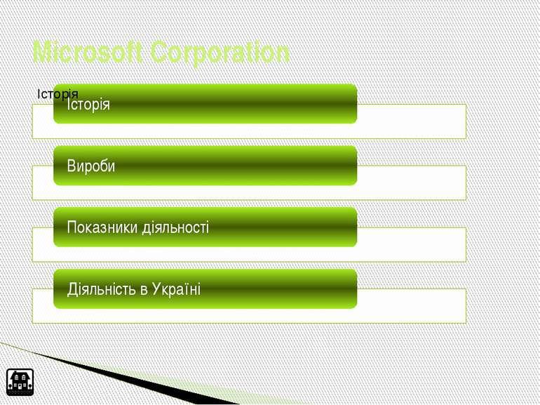 Генеральним директором «Майкрософт Україна» з 2007 року був Ерік Франке. В 20...