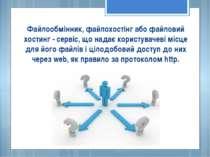 Файлообмінник, файлохостінг або файловий хостинг - сервіс, що надає користува...