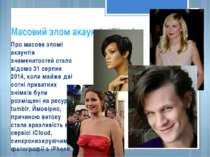 Масовий злом акаунтів iCloud Про масове зломі акаунтів знаменитостей стало ві...