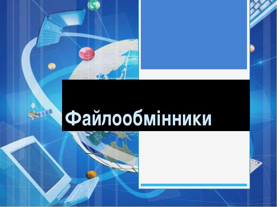 Файлообмінники