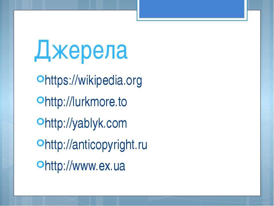 Джерела https://wikipedia.org http://lurkmore.to http://yablyk.com http://ant...