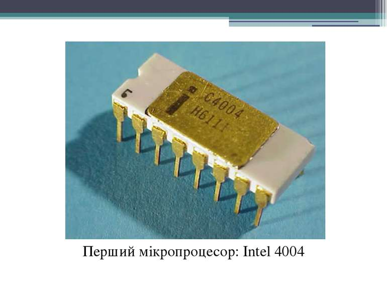 Перший мікропроцесор: Intel 4004