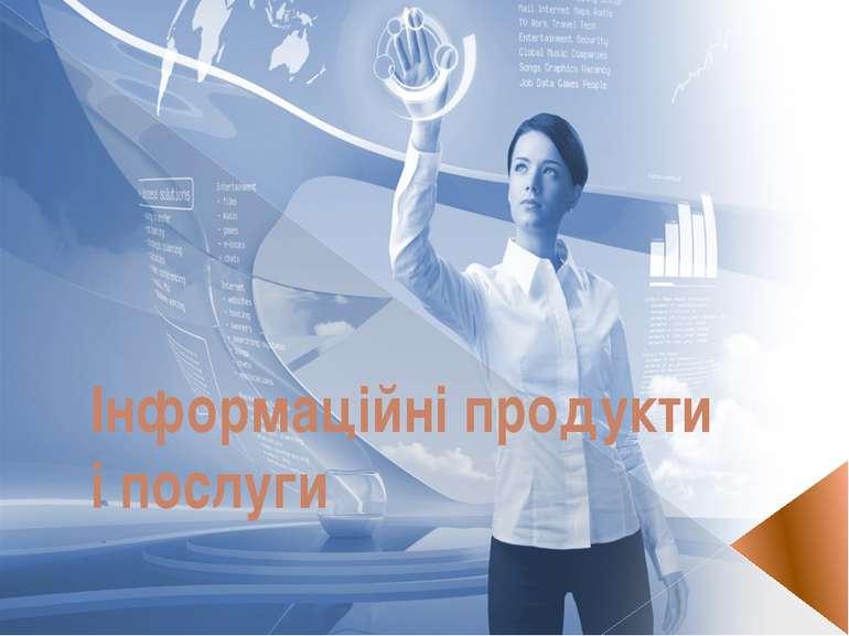 Інформаційні продукти і послуги