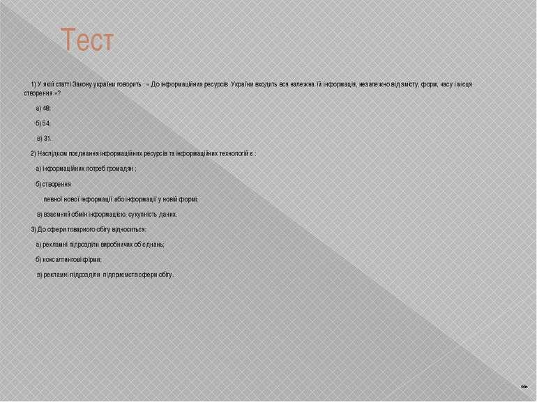 Тест 1) У якій статті Закону україни говорить : « До інформаційних ресурсів У...