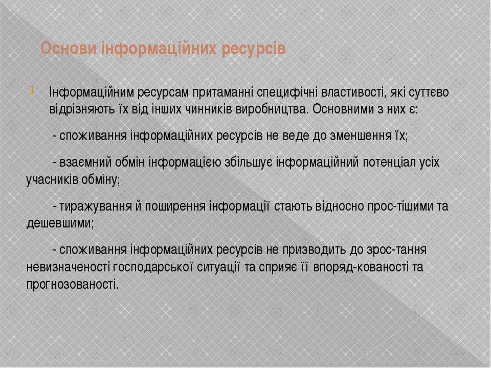 Основи інформаційних ресурсів Інформаційним ресурсам притаманні специфічні вл...