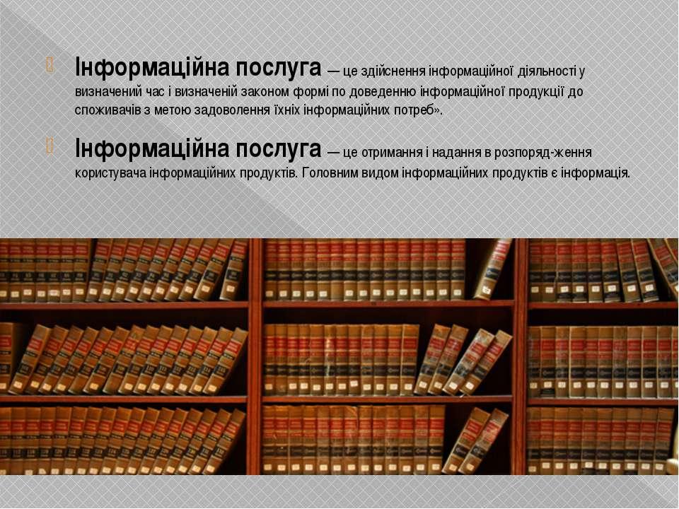 Інформаційна послуга — це здійснення інформаційної діяльності у визначений ча...