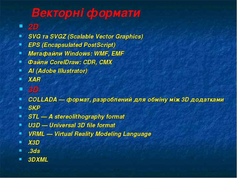2D SVG та SVGZ (Scalable Vector Graphics) EPS (Encapsulated PostScript) Метаф...