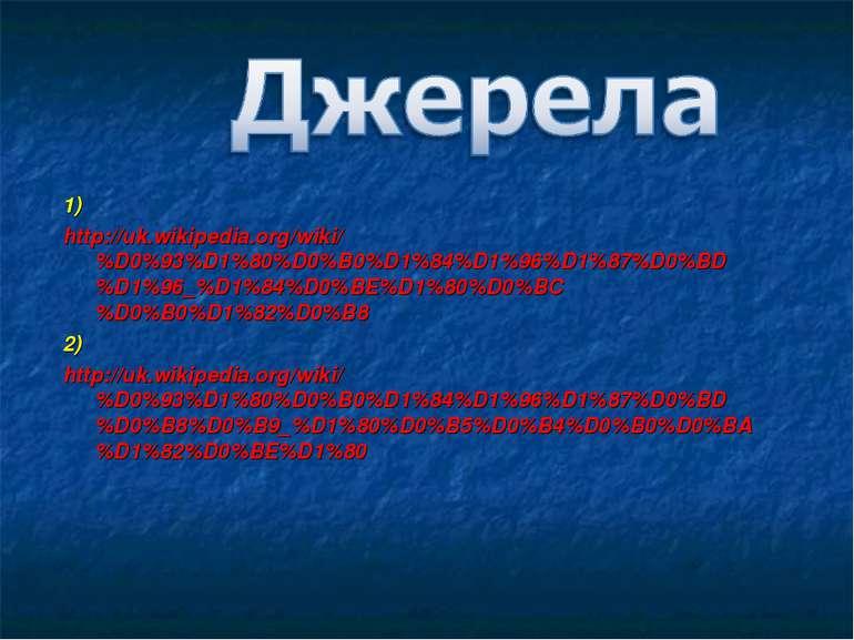 1) http://uk.wikipedia.org/wiki/%D0%93%D1%80%D0%B0%D1%84%D1%96%D1%87%D0%BD%D1...