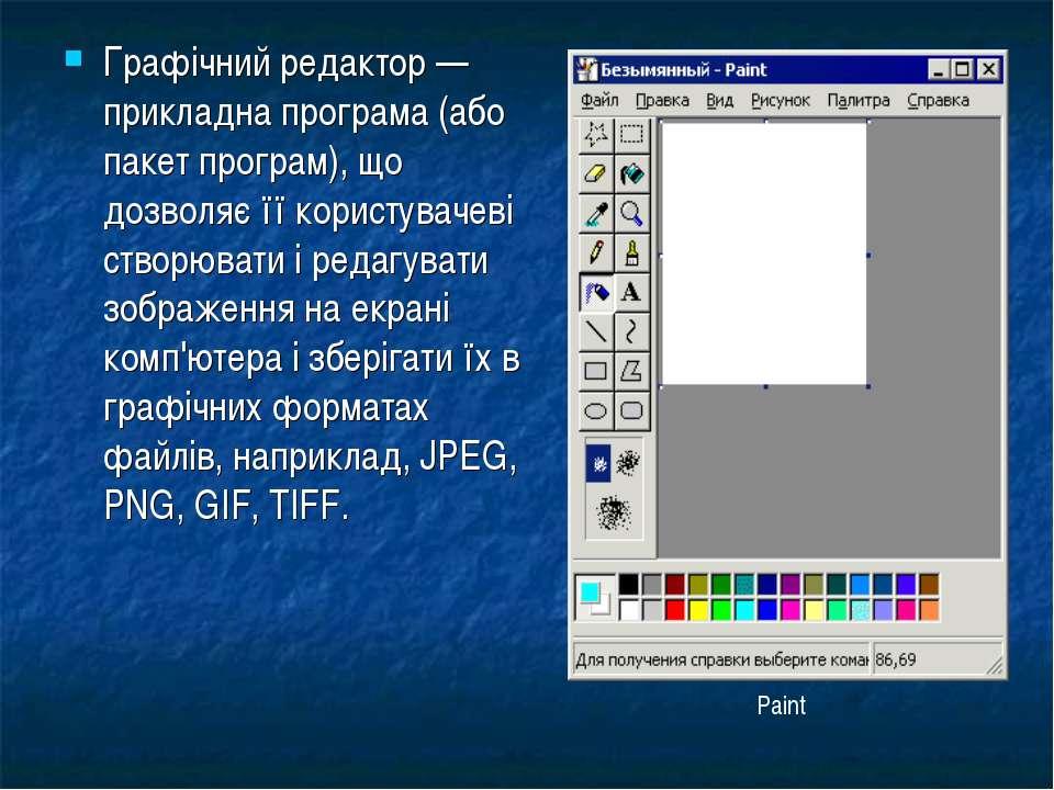 Графічний редактор — прикладна програма (або пакет програм), що дозволяє її к...