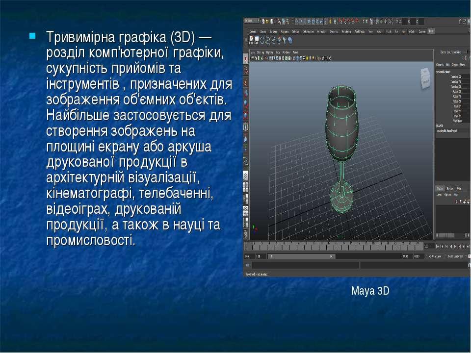 Тривимірна графіка (3D) — розділ комп'ютерної графіки, сукупність прийомів та...