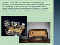 В кінці XIX в. почався етап механічної технології, пов'язаний з технічною рев...