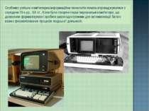 Особливо успішно комп'ютерна інформаційна технологія почала впроваджуватися з...