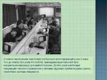 З появою персональних комп'ютерів пов'язується третя інформаційна ера (з кінц...