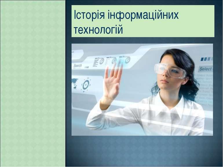 Історія інформаційних технологій