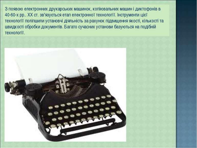 З появою електронних друкарських машинок, копіювальних машин і диктофонів в 4...