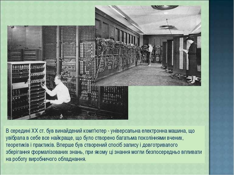 В середині XX ст. був винайдений комп'ютер - універсальна електронна машина, ...