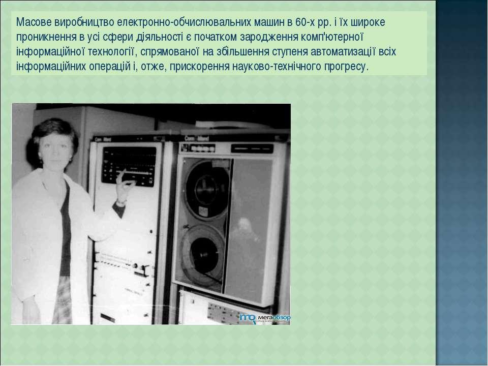 Масове виробництво електронно-обчислювальних машин в 60-х рр. і їх широке про...