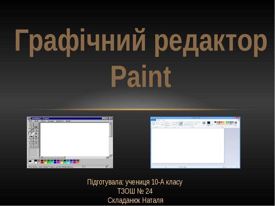 Paint- це растровий графічний редактор,що дозволяє створювати редагувати та р...