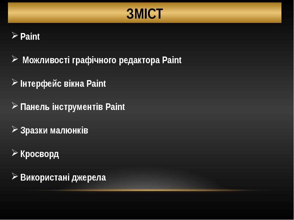 Можливості графічного редактора Paint Малювання математичних примітивів Видал...