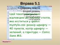 Вправа 5.1 Вправа 5.1
