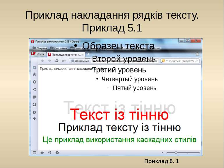 Приклад накладання рядків тексту. Приклад 5.1 Приклад 5. 1
