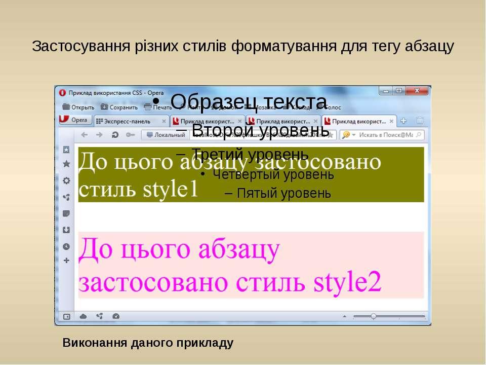 Застосування різних стилів форматування для тегу абзацу Виконання даного прик...