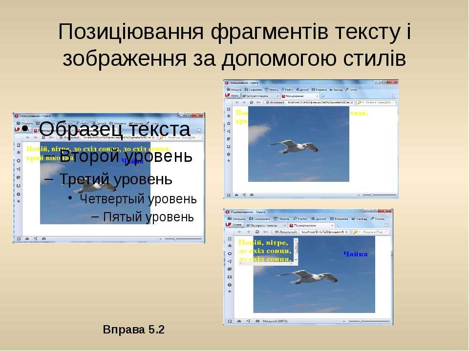 Позиціювання фрагментів тексту і зображення за допомогою стилів Вправа 5.2