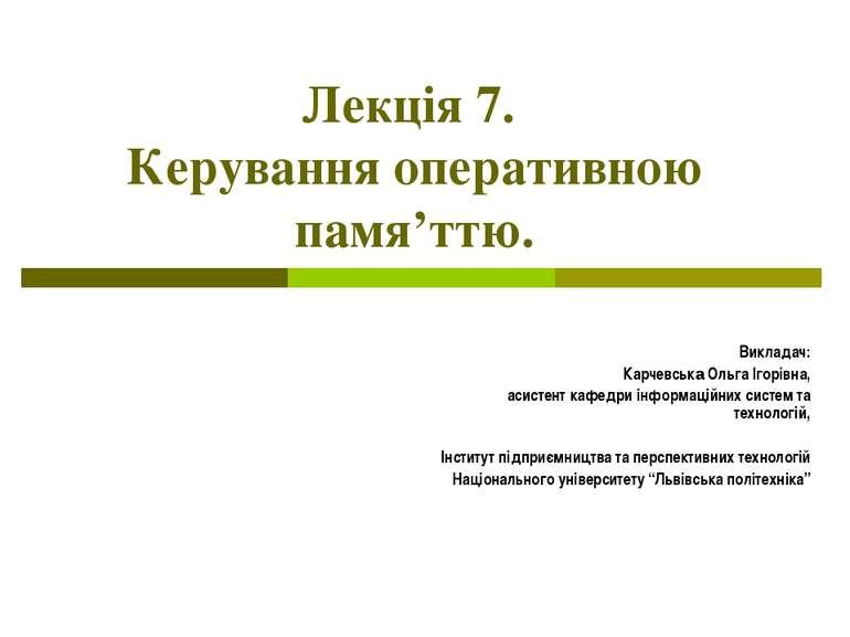Лекція 7. Керування оперативною памя'ттю. Викладач: Карчевська Ольга Ігорівна...