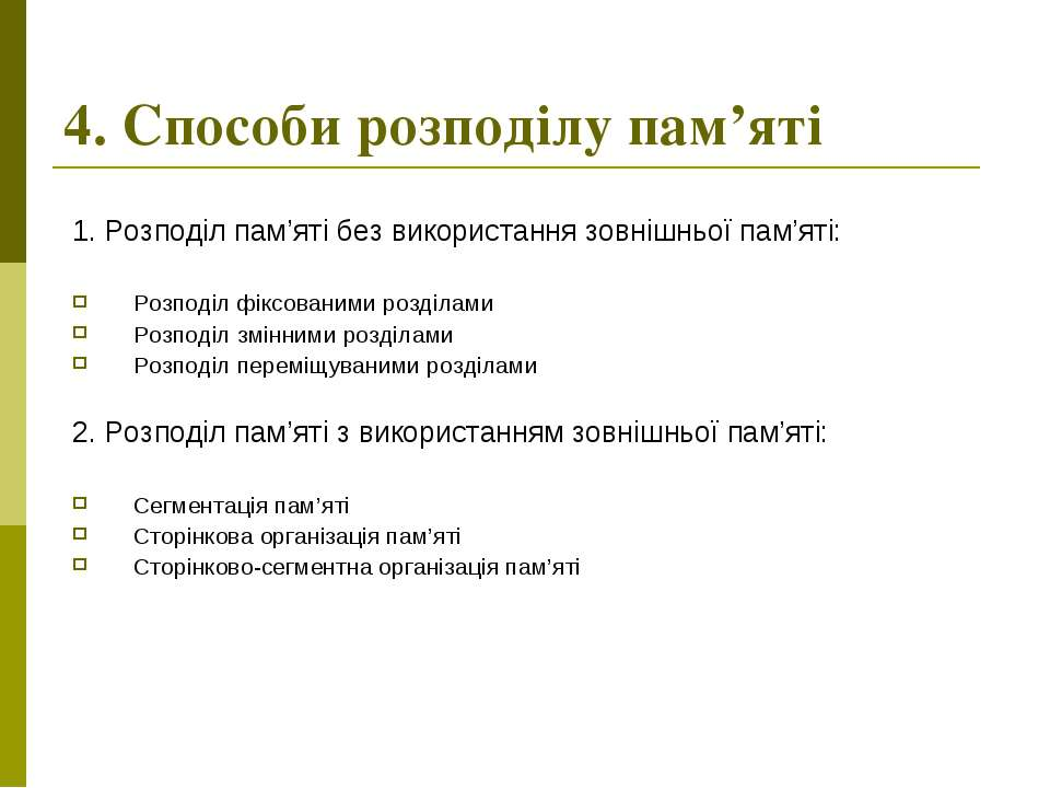 4. Способи розподілу пам'яті 1. Розподіл пам'яті без використання зовнішньої ...