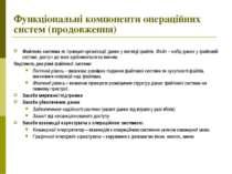 Функціональні компоненти операційних систем (продовження) Файлова система як ...