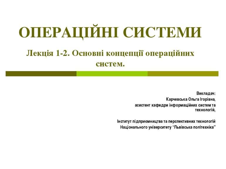 ОПЕРАЦІЙНІ СИСТЕМИ Лекція 1-2. Основні концепції операційних систем. Викладач...