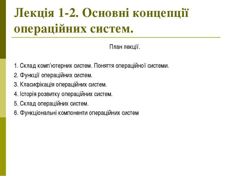 Лекція 1-2. Основні концепції операційних систем. План лекції. 1. Склад комп'...